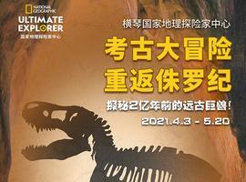 考古小达人招募啦!揭秘恐龙前世今生!