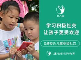 课程:学习积极社交,让孩子更受欢迎