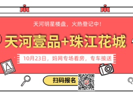 天河壹品+珠江花城,火热登记中!