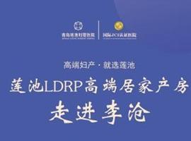 莲池LDRP高端居家产房走进李沧