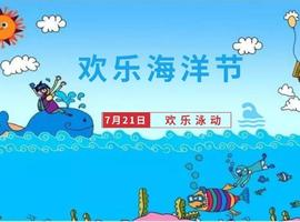 欢乐海洋节,夏天也要放肆玩!