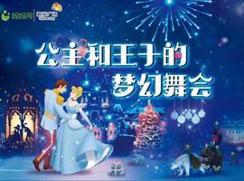 #天津妈妈网与新业广场共同举办的公主与王子的梦幻舞会#圆满结束!
