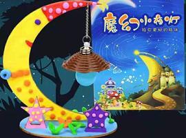 【佑圣宝贝】——DIY魔幻小夜灯