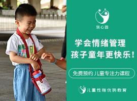 课程:学会情绪治理,孩子童年更伤心!