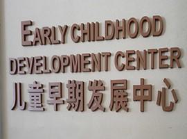 注重儿童早期发展重要性 北京明德医院儿科再升级
