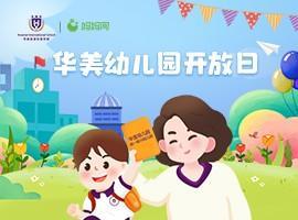 华美幼儿园丨一起探校广州高端幼儿园!