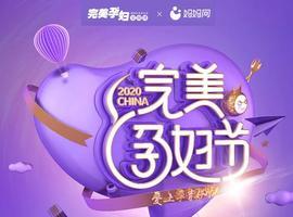 孕妈入口 | 2020中国完美孕妇节