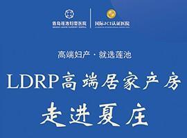 LDRP高端居家产房走进夏庄