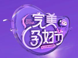 孕妈入口 | 2021中国完美孕妇节