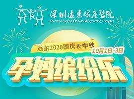 国庆中秋孕妈缤纷乐活动招募