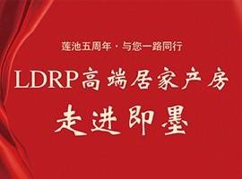 LDRP高端居家产房走进即墨