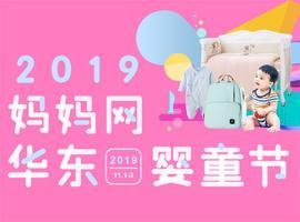 【华东婴童节】双11节前购物大狂欢!