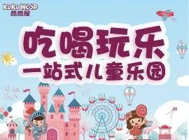 城堡级儿童乐园,免费畅玩一整天!