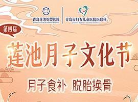 青岛莲池月子文化节