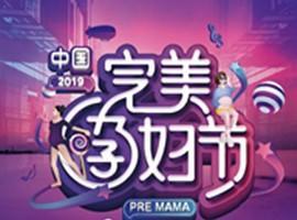 重庆·中国完美孕妇节|活动周来袭