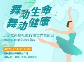 @孕妈宝妈,世界舞蹈日邀您来参与