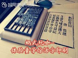 非遗体验课 | 梦回四大发明之造纸术&活字印刷