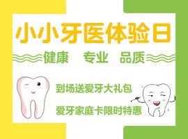 【小小牙医体验】快乐看牙送爱牙礼包!