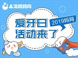 2019妈网爱牙日活动回顾