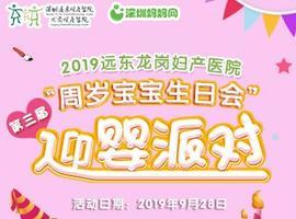 """远东龙岗妇产医院""""宝宝周岁生日会""""活动圆满结束"""