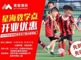 【10月福利】1元享4节足球培训课